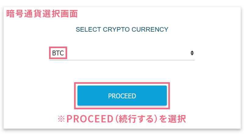 ザオプションの暗号通貨選択画面
