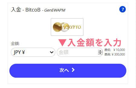 ザオプションのビットコイン入金画面