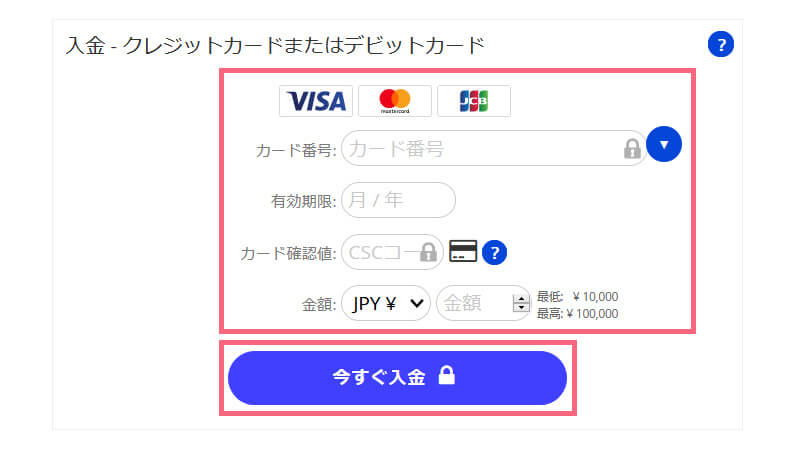 ザオプションのクレジットカード入金決済画面