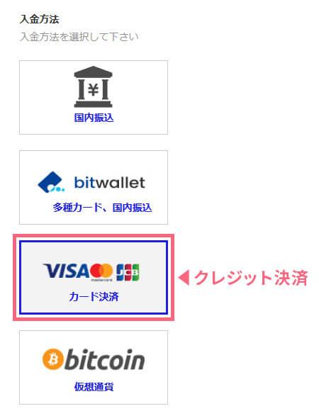 ザオプションにクレジットカードで入金する手順