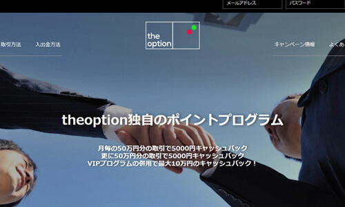 the option(ザ オプション)