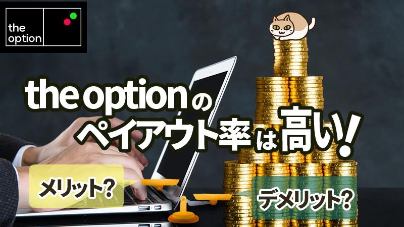 絶対に知っておきたい!theoption(ザオプション)のペイアウト率