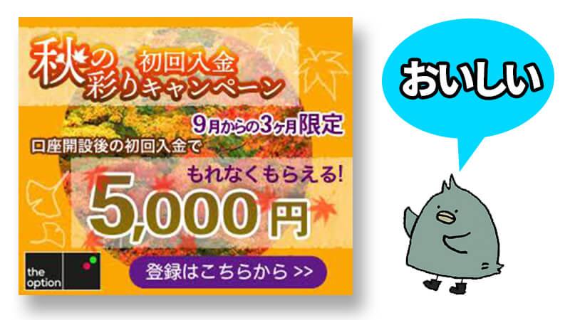 ザオプション秋の彩り初回入金キャンペーン