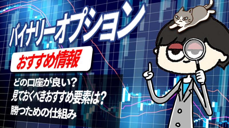【2020】海外バイナリーオプションおすすめ口座まとめ!