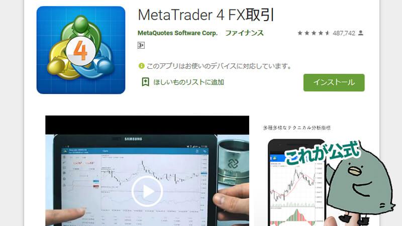バイナリーオプションMT4とMT5アプリ