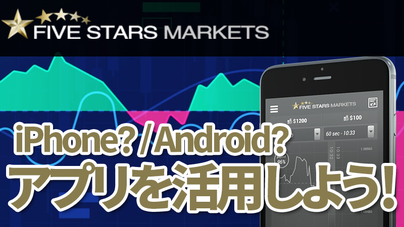 【iPhoneで便利な取引方法】ファイブスターズマーケッツのアプリを使いこなす!(fivestarsmarkets)