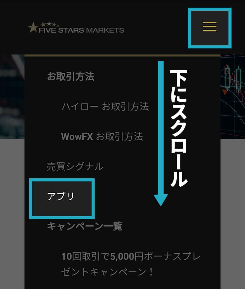 ファイブスターズマーケッツアプリ
