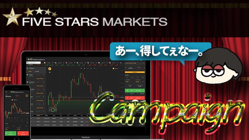 fivestarsmarkets(ファイブスターズマーケッツ)のボーナス・キャッシュバックガイド