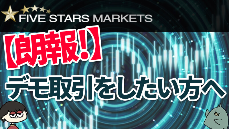 【デモで取引】ファイブスターズマーケッツでデモ取引をしたい人へ!(fivestarsmarkets)