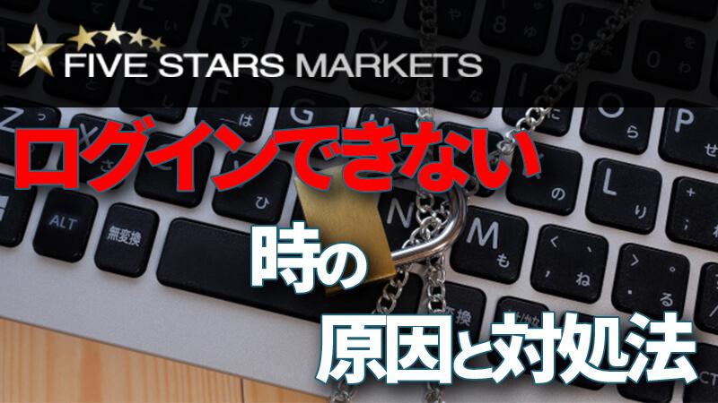 fivestarsmarkets(ファイブスターズマーケッツ)ログイン出来ない時はどうする?