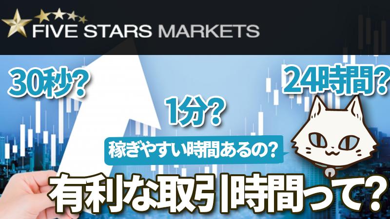fivestarsmarkets(ファイブスターズマーケッツ)で得意な取引時間ってありますか?