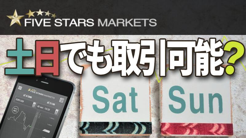 fivestarsmarkets(ファイブスターズマーケッツ)は土日も使えるのか?