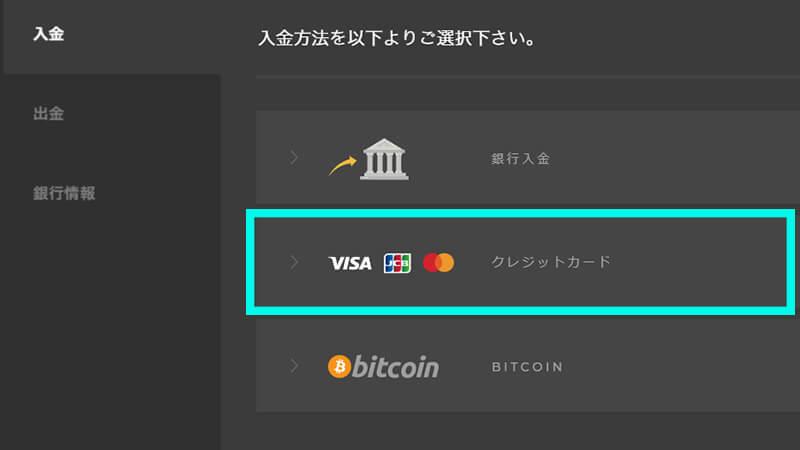 ハイロードットコムクレジットカード入金