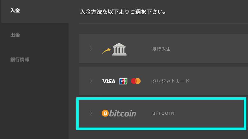 ハイロードットコムビットコイン入金