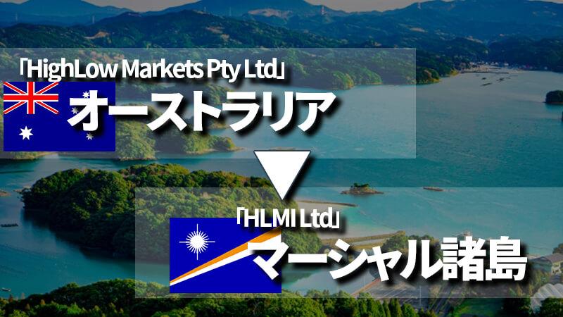ハイローオーストラリアオーストラリアとマーシャル諸島