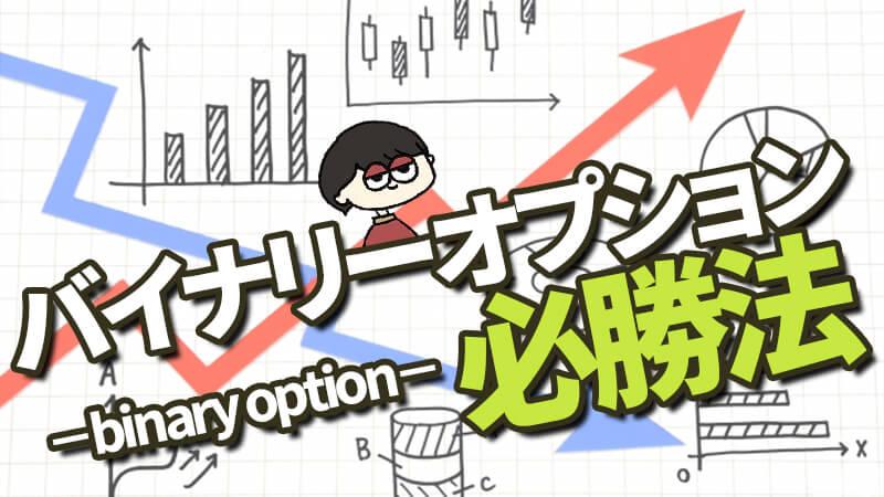 【私の必勝法】バイナリーオプションで収益を上げるコツ公開します