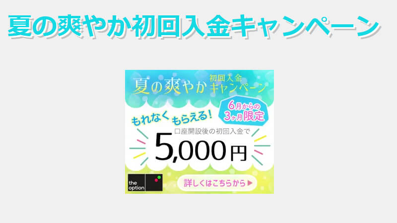 ザオプション初回入金5000円キャンペーン