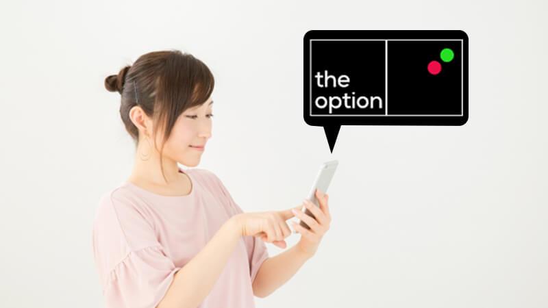 ザオプションiPhoneアプリ