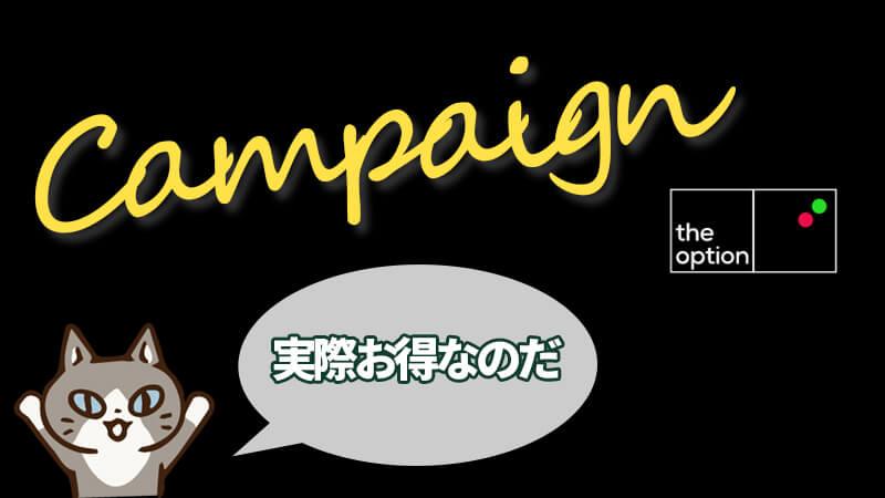 ザオプションキャンペーン