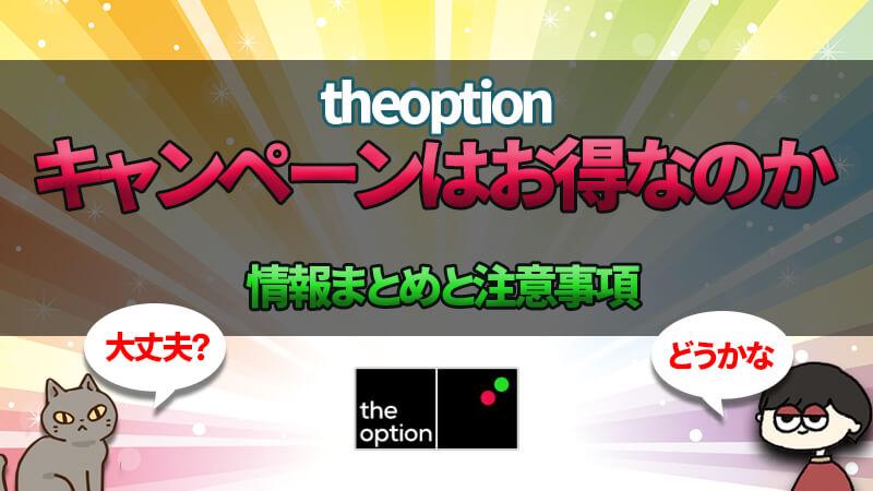 theoption(ザオプション)のキャンペーンには注意事項があるから気を付けて!