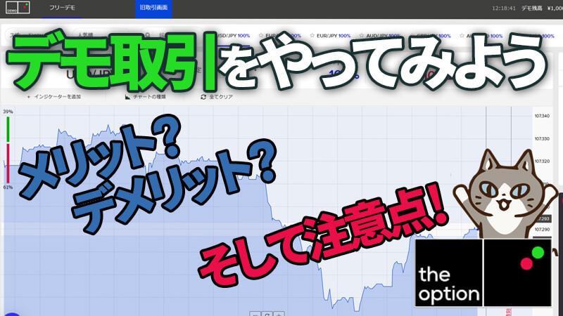 【最新版】ザオプション(theoption)のデモ取引の仕様と注意点!