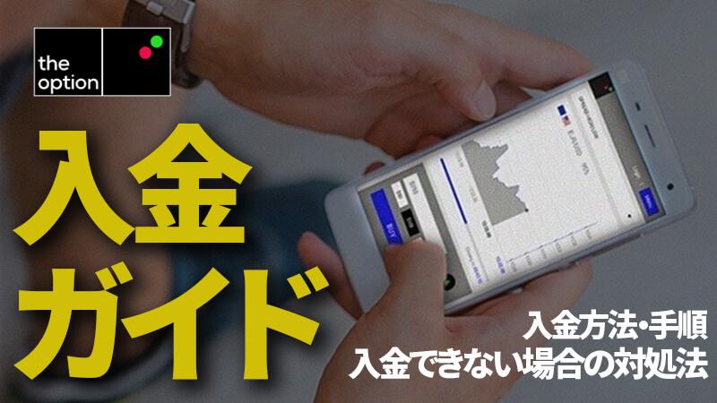 【2020対応】ザオプション(theoption)の入金方法を徹底解説!