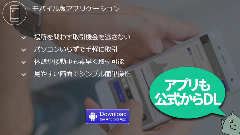 ザオプション公式アプリ