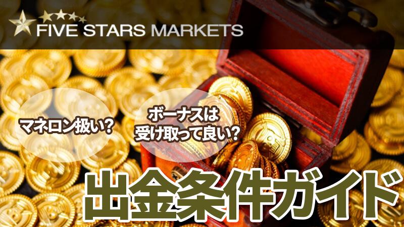 fivestarsmarkets(ファイブスターズマーケッツ)出金条件は知っておかなきゃ危険!