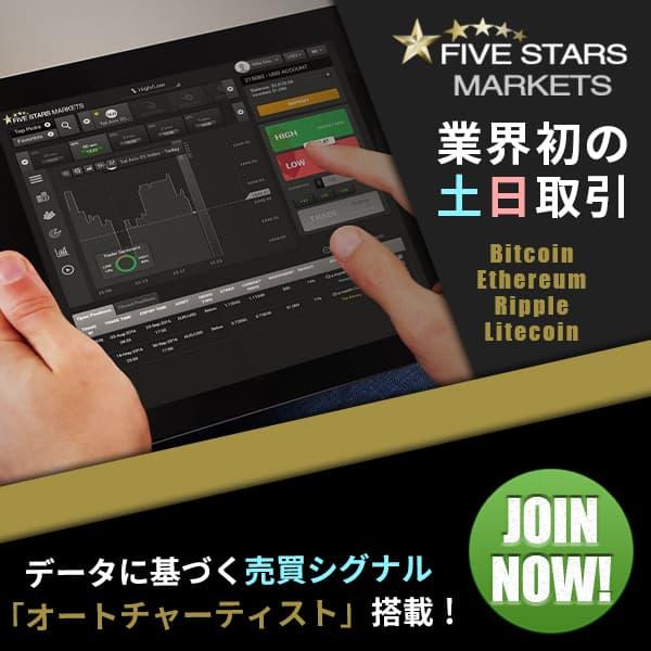 FiveStarsMarkets公式ページへ移動