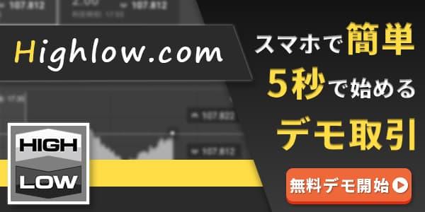 Highlow.com公式ページへ移動