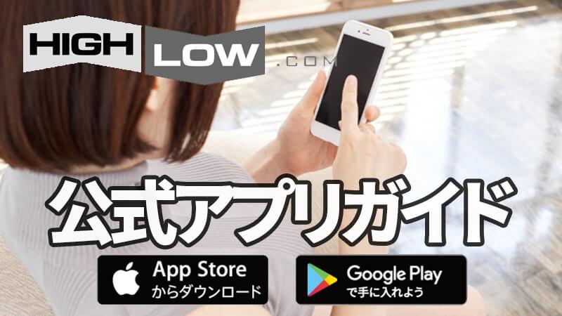 【公式アプリ】ハイロードットコム(ハイローオーストラリア)ダウンロードガイド