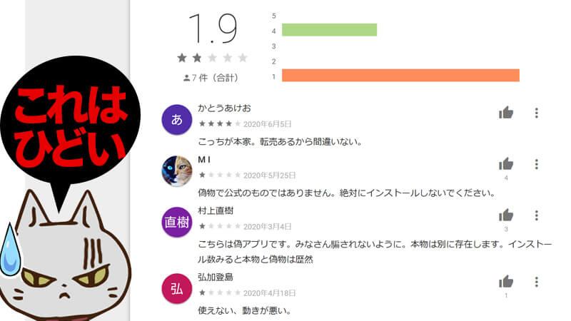 ハイロードットコムアプリ評価