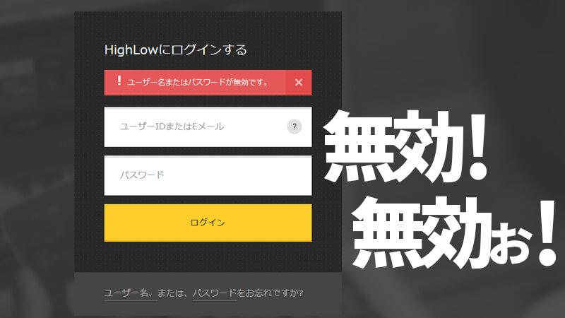 highlow.comログインできない