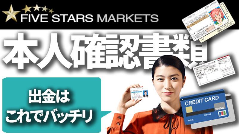 ファイブスターズマーケッツの失敗しない本人確認書類の提出法(FiveStarsMarkets)