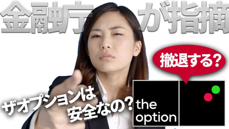 【金融庁が指摘】ザオプションは安全なの?撤退はあり得るのか(theoption)