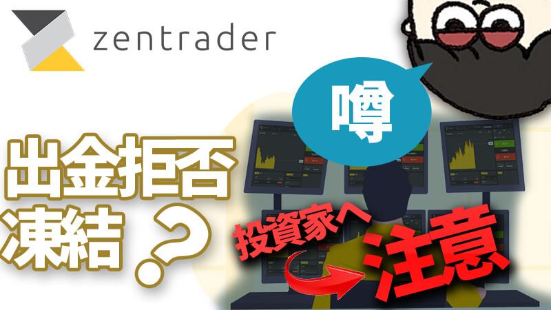 ゼン・トレーダー(zentrader)は出金拒否&凍結を行う詐欺業者なのか