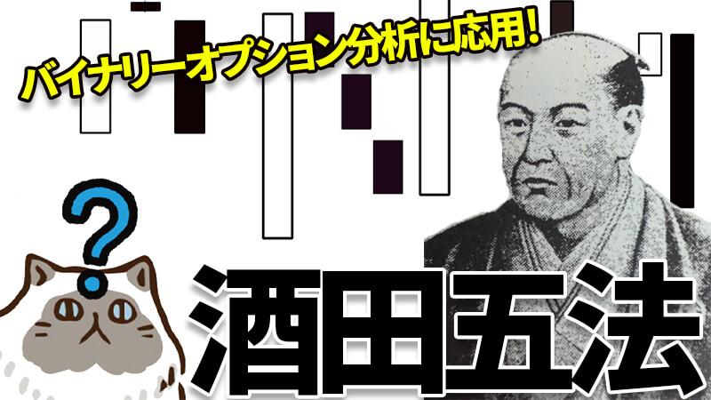 酒田五法を用いたバイナリーオプション攻略法を解説!