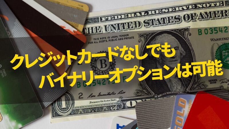 バイナリーオプションはクレジットカードなしでも取引可能