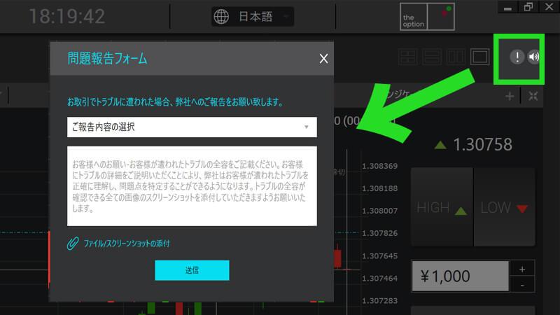 ザオプションデスクトップアプリ問題報告フォーム