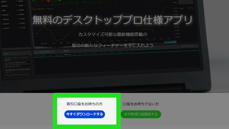 ザオプションデスクトップアプリダウンロード方法