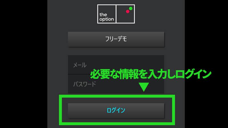 ザオプションデスクトップアプリログイン