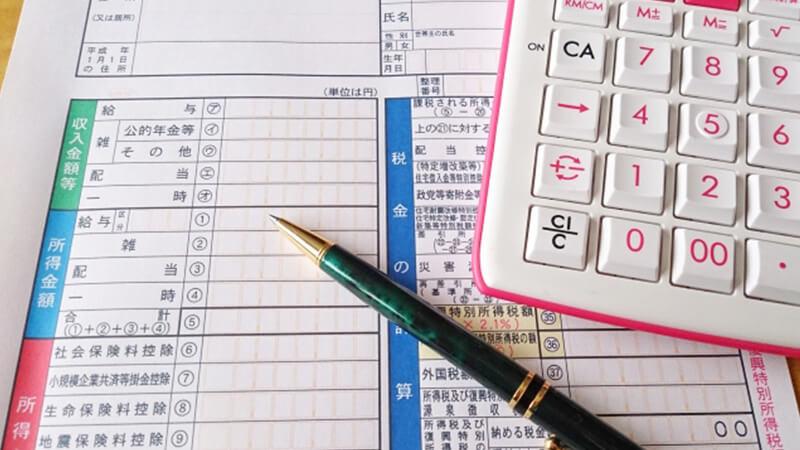 バイナリーオプション公務員の確定申告と納税