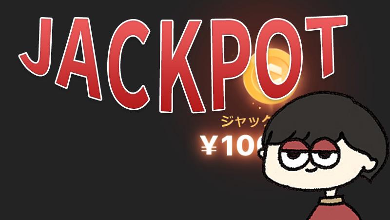 ハイローオーストラリア【ハイロードットコム】JACKPOT