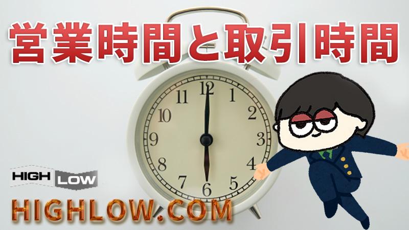 ハイローオーストラリア(Highlow)営業時間と取引時間について調べてみました。