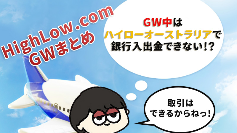 ハイローオーストラリア(ハイロードットコム)GW(ゴールデンウイーク)はハイローオーストラリアでの取引が狙い目!?