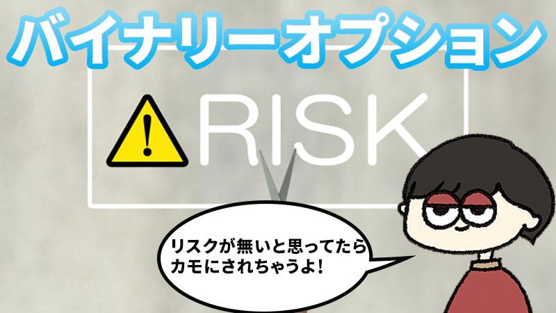 バイナリーオプションにリスクが無いと思ってたらカモにされる